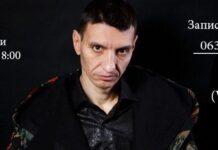 Колдун Денис Малахов